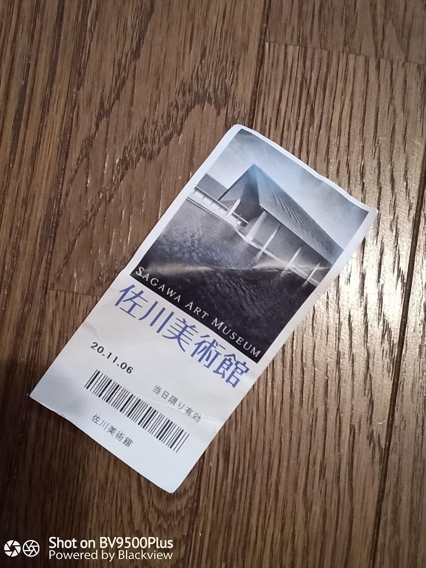 佐川美術館入場チケット